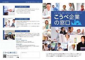 こうべ企業の窓口 pamphletⅠ
