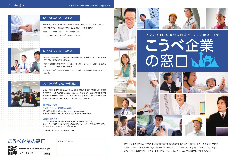 """""""こうべ企業の窓口""""パンフレットのご紹介   社会保険労務士を神戸でお探しならオネスト社労士事務所へ"""