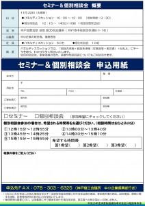 ネクストステップセミナー H28.11.22_02