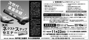 ネクストステップセミナー H28.11.22_ 朝日新聞広告