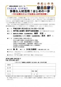 セミナーチラシ 神戸商工会議所主催