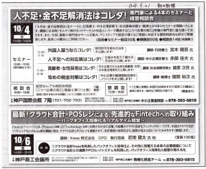 朝日新聞 171004 セミナー広告 人不足金不足