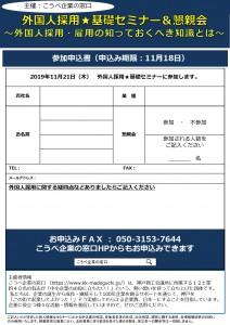1121オープン例会チラシ_000002