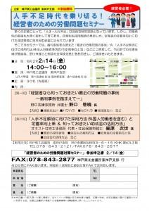 【チラシ】200214_労働問題セミナー