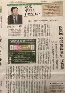 神戸新聞西尾社労士